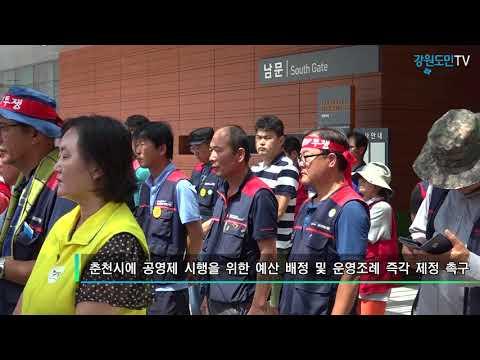 춘천시 운수업체 노조 파업예고… 시민 교통불편 우려