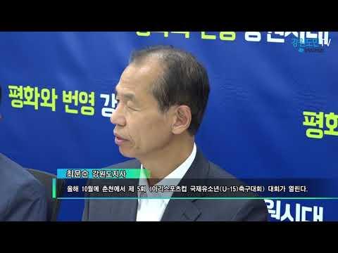 """최문순 강원도지사 """"스포츠교류 통해 남북경제사업 활성화 방안 모색"""""""