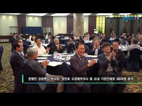 """""""입향,출향,재향 도민들 힘 합쳐 강원발전 다짐"""""""
