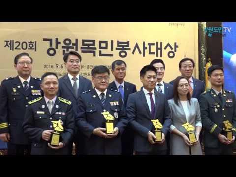 제20회 목민봉사대상 시상식 개최