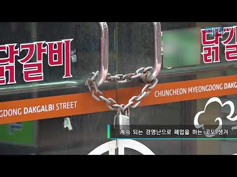 춘천 '닭갈비 골목' 위기