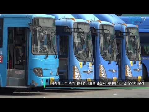 춘천시 시내버스 파업 장기화 우려