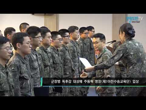 제3회  군 장병 독후감·군인 가족 생활수기 공모전 시상식 개최