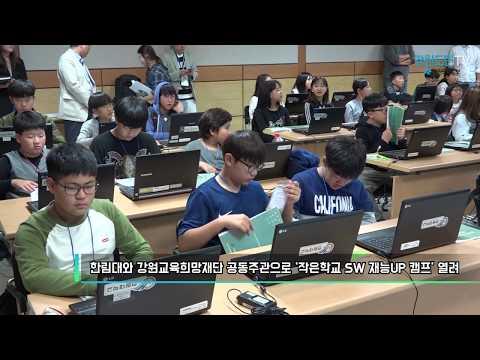 '2018 작은학교 SW 재능UP 캠프' 개최