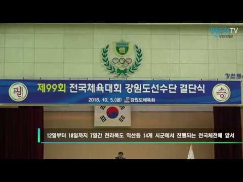 제99회 전국체육대회 결단식