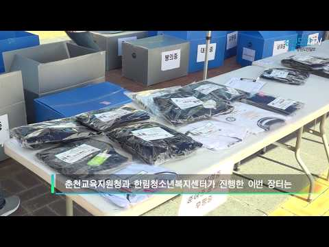 '2018 교복은행 나눔 장터' 개최