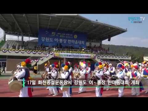 강원도 이·통장 한마음대회 개최