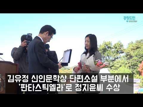 김유정 선생의 문학정신을 느끼며 '2018 김유정 사랑 가을잔치'