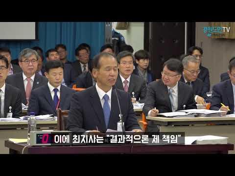 2018 강원도 국정감사