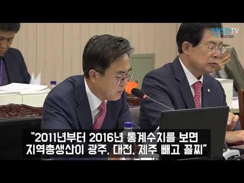 국회 농림축산식품해양수산위원회 강원도 국정감사