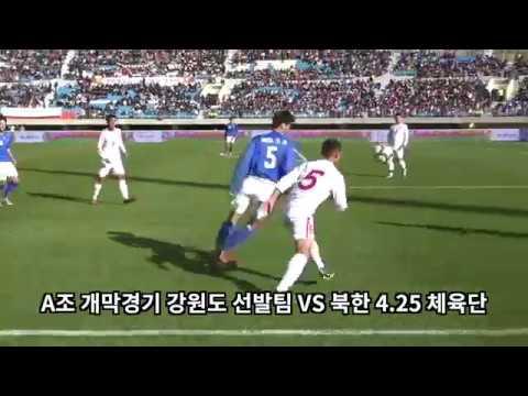 제5회 아리스포츠컵 국제 유소년 축구대회 개막식