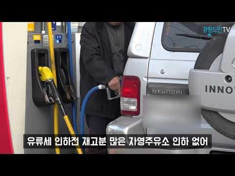 정부, 유류세 인하 시민들 유류세 인하효과 '글쎄'