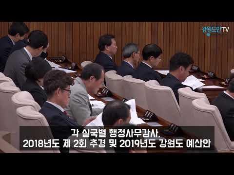 강원도의회 제227회 정례회 회기 돌입
