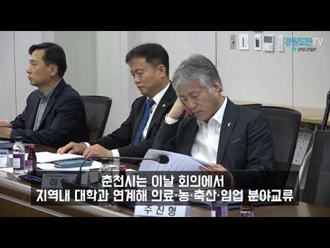 제1차 춘천시 남북교류협력위원회