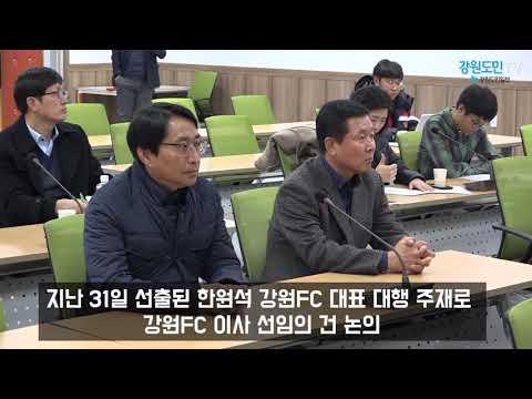 강원FC 제6회 임시주주총회