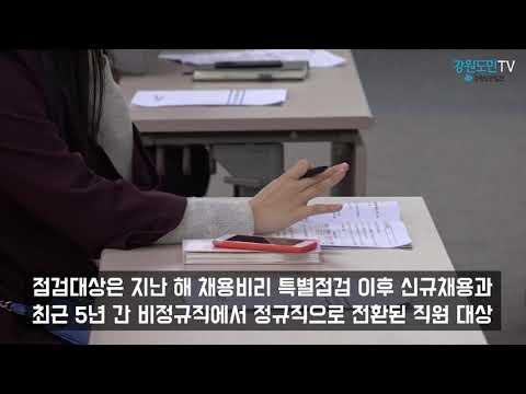 공공기관 채용비리 정기 전수조사 설명회