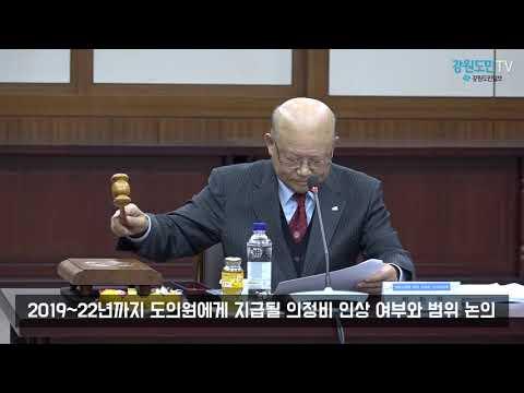제1차 의정비 심의위원회 열려