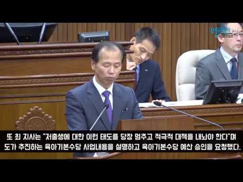 """최문순 """"역대 정부 출산대책 효과 전무,강원도 가장 적극대처"""""""
