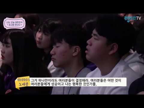 '2018 청소년 희망캠프, 나는 오늘 대한민국 최고를 만난다'