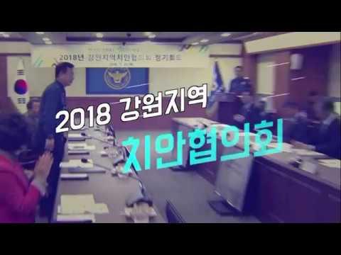 2018 강원지역 치안협의회