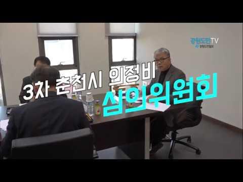 춘천시 의정비 심의위원회 3차 회의
