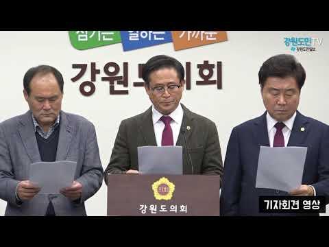 자유한국당 소속 도의원 기자회견