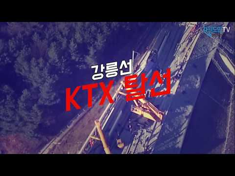 KTX 강릉선 탈선 사고 복구현장을 가다