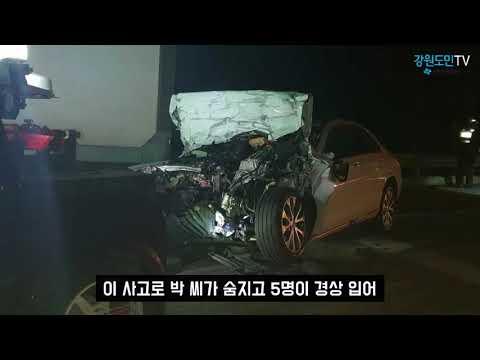 중앙고속도로 4중 추돌 사고, 1명 사망·5명 부상