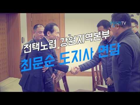 전택노련 강원지역본부  최문순 도지사 면담