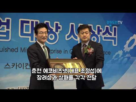 제22회 강원중소기업대상 시상식