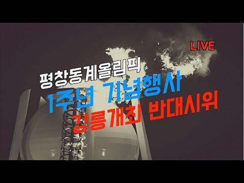 [생중계] 평창올림픽 1주년 행사 강릉개최 반대 시위