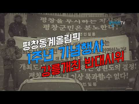2018 평창동계올림픽 1주년 기념식 강릉 개최 반대 집회