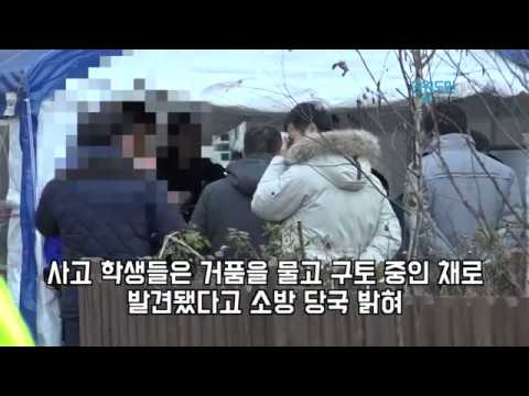 강릉 펜션서 수능 마친 고3 학생들 참변