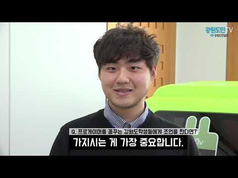 리그 오브 레전드 프로게이머 '뱅(Bang)' 배준식, 24일 강원도지사 표창 수상