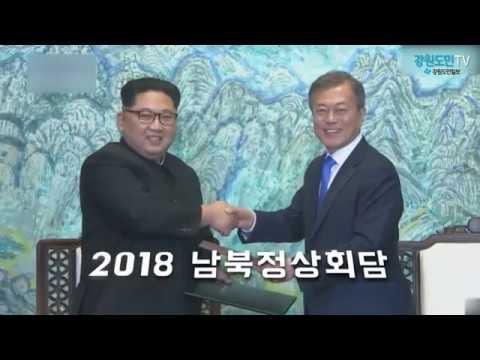 2018년 10대 뉴스