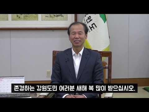 최문순 강원도지사 신년사