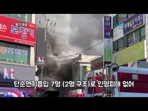 원주 중앙시장 화재 현장영상