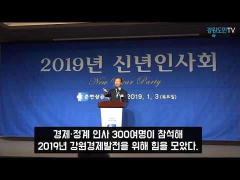 춘천상공회의소 신년인사회 개최