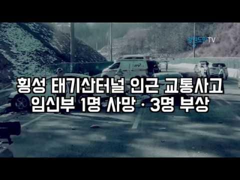 횡성 태기산터널 인근 교통사고…1명 사망·3명 부상