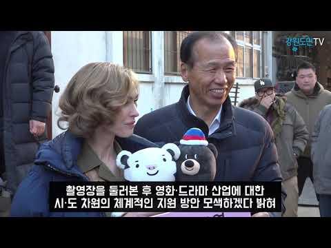 최문순 지사, 메간폭스 춘천 촬영장 찾아 격려