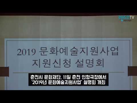 춘천시 문화재단, 2019년에도 문화산업 지원