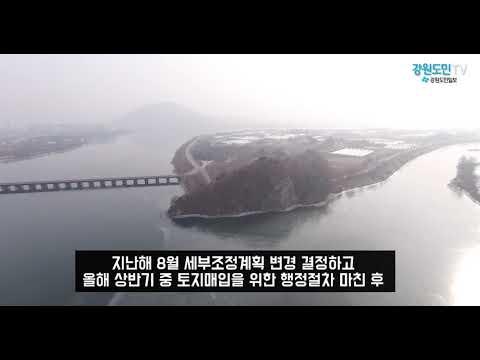 춘천시, 의암호 상중도 '고산' 관광사업개발 추진