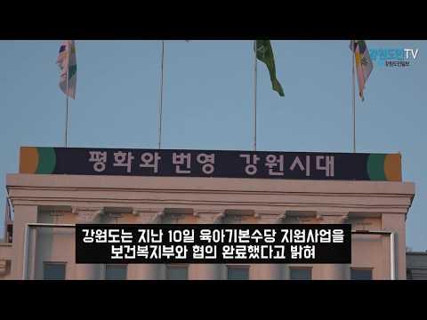 강원도, 전국 지자체 최초 육아기본수당 월 30만원 지원