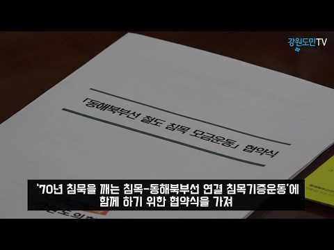 강원도의회 '동해북부선 침목기증운동' 참여