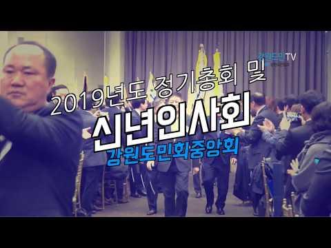 2019년 강원도민회중앙회 정기총회 및 신년인사회