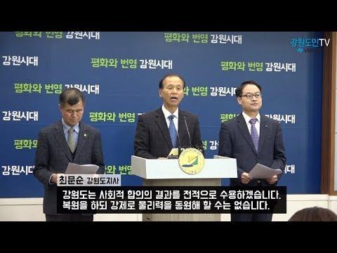 강원도, '가리왕산 복원 문제' 사회적 합의기구 구성 제안