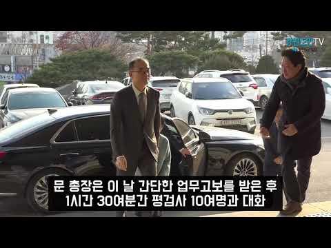 문무일 검찰총장 춘천지방검찰청 방문