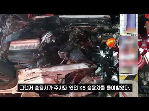원주서 주차된 차를 쾅…2명 사망,1명 부상