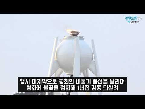 '어게인 평창' 강원도 곳곳에서 올림픽 감동 재현