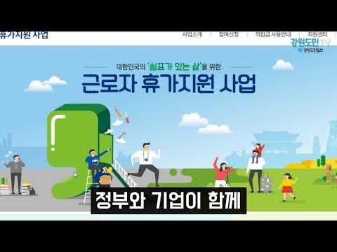 '근로자 휴가지원 사업' 참여기업 모집시작